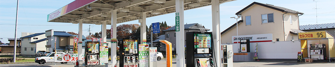 上市川サービスステーション(本店)