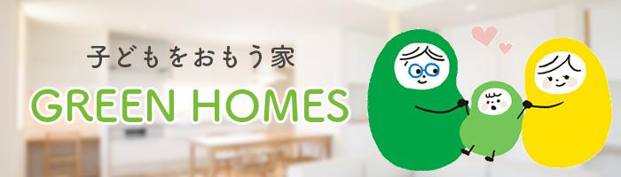 八戸で新築住宅建てるなら地元工務店グリーンホームズへ